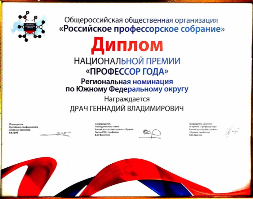 Поздравляем профессора Геннадия Владимировича Драча!