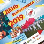День Выпускника - 2019