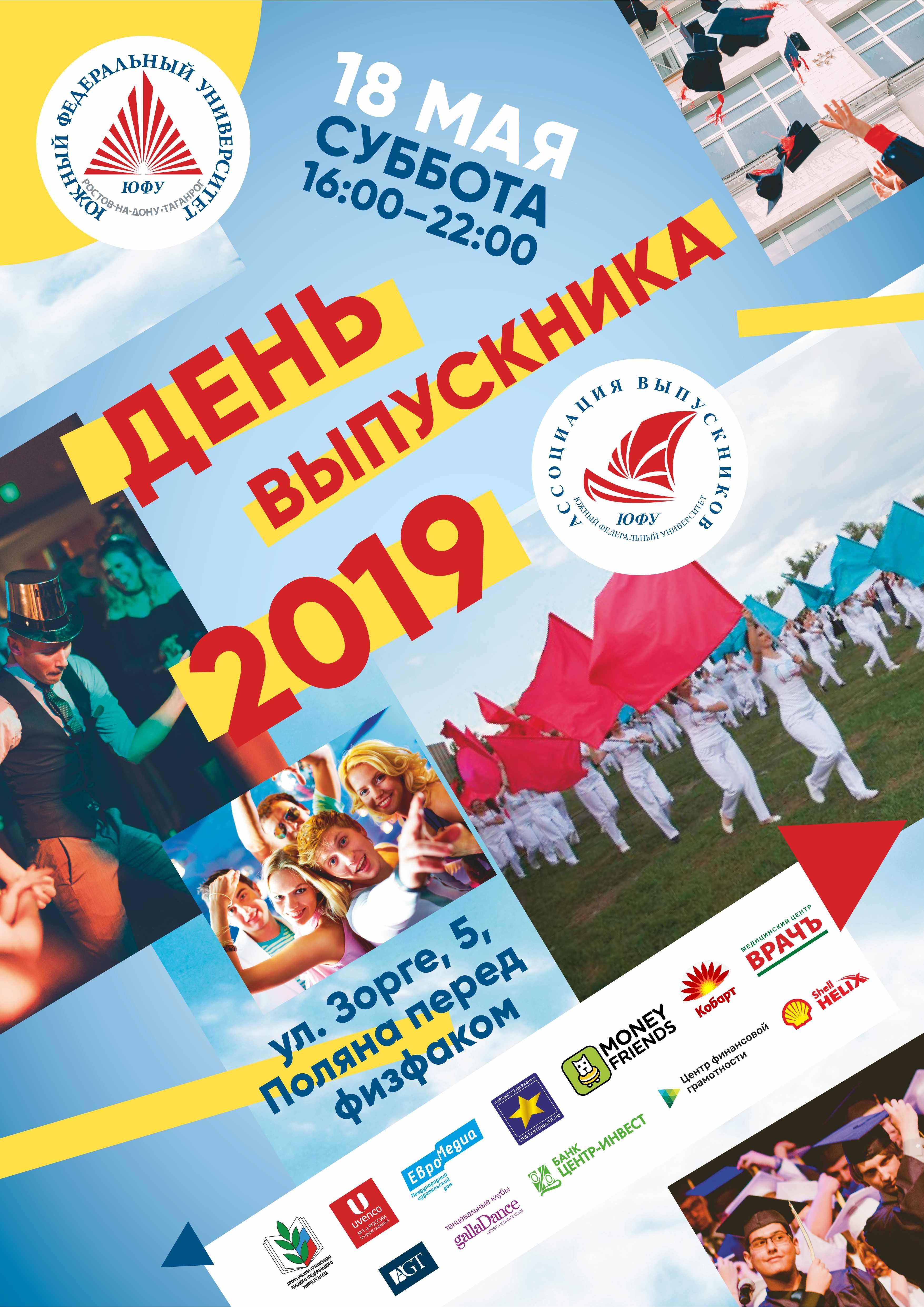 День Выпускника – 2019