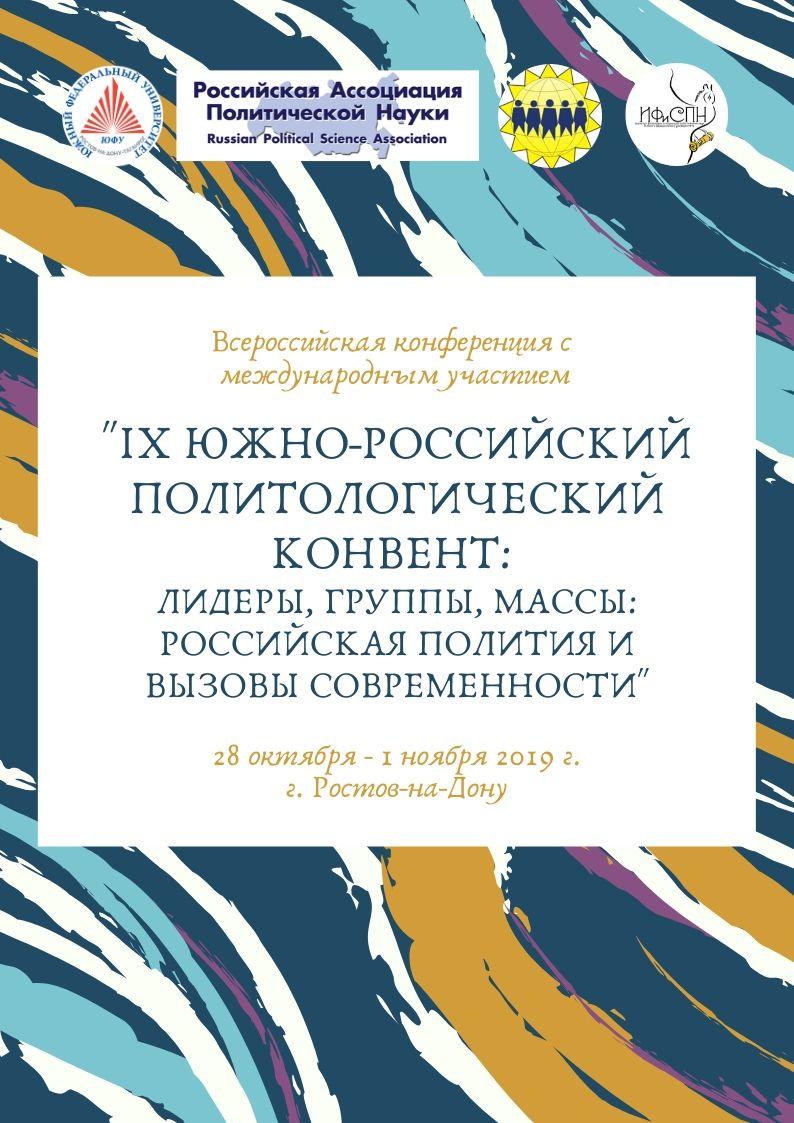 IX Южно-Российский политологический конвент: лидеры, группы, массы: российская полития и вызовы современности.