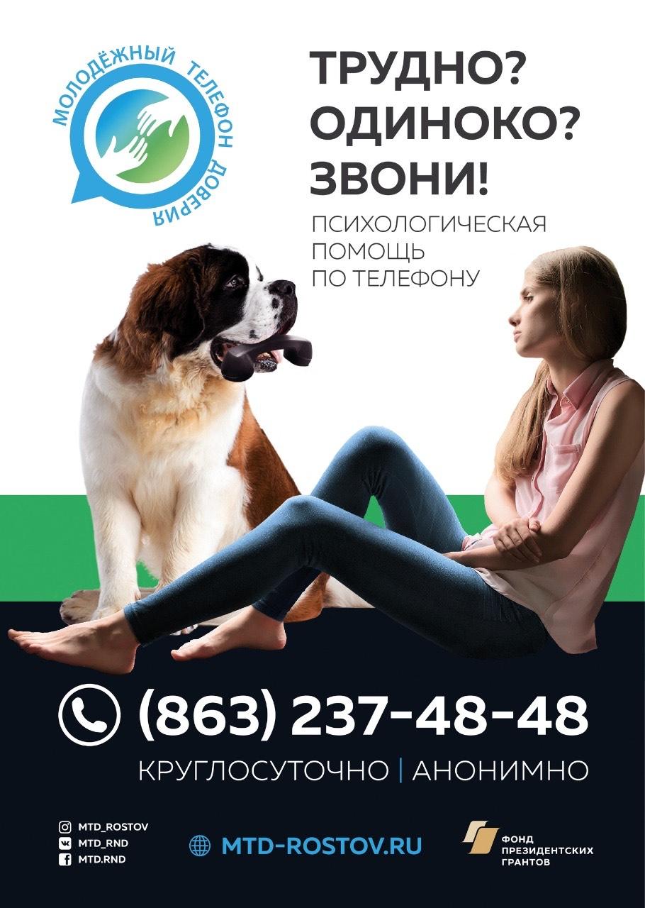 Презентация Ростовской общественной организации «Молодежный телефон доверия»