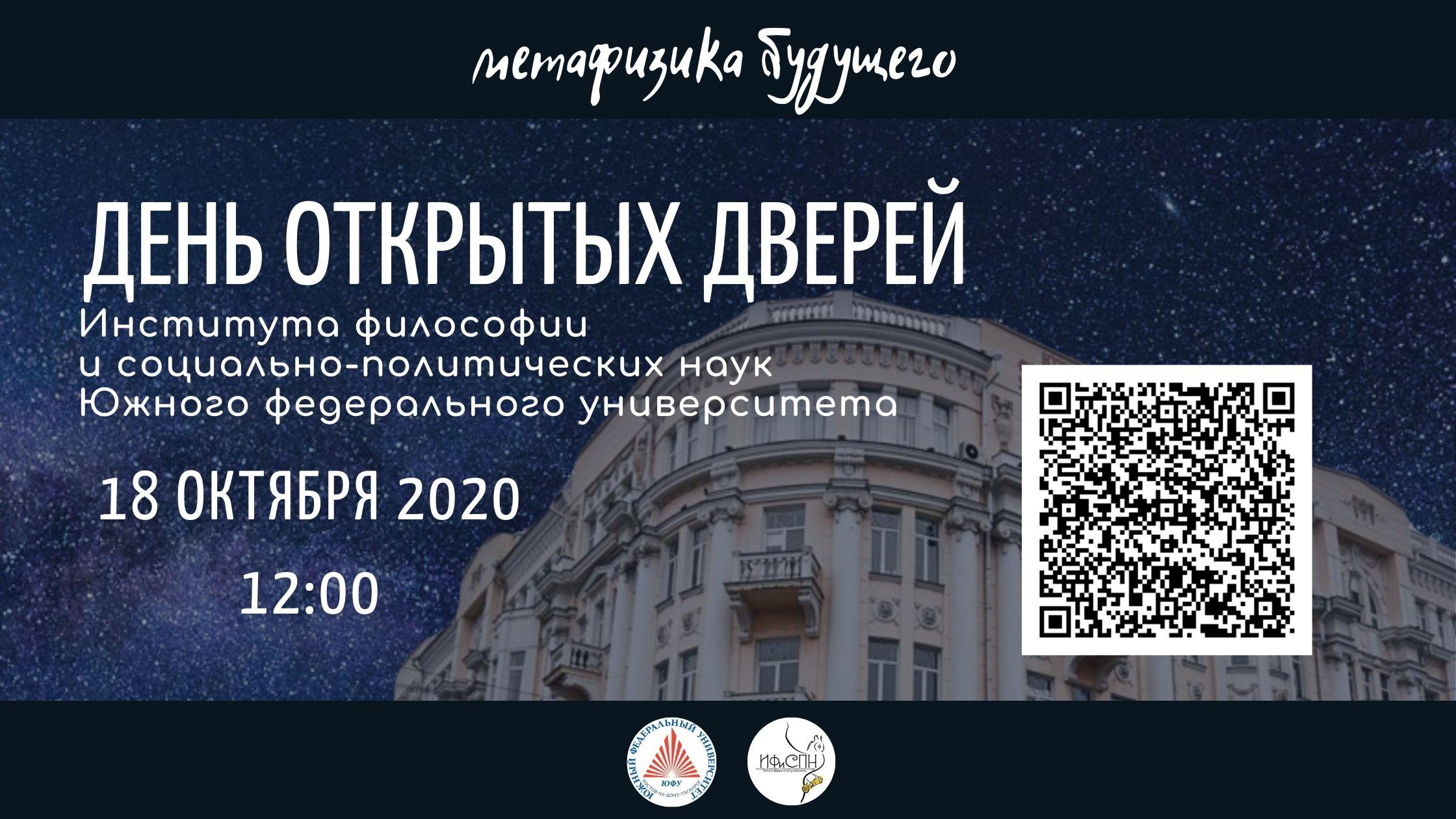 День открытых дверей в Институте философии и социально-политических наук ЮФУ