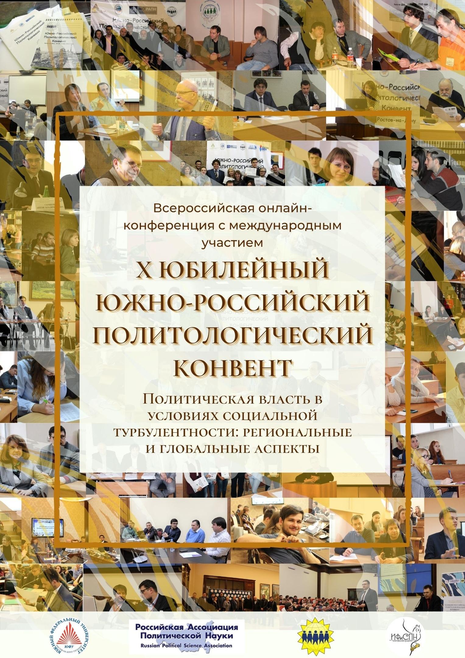 Х Юбилейный Южно-российский политологический конвент
