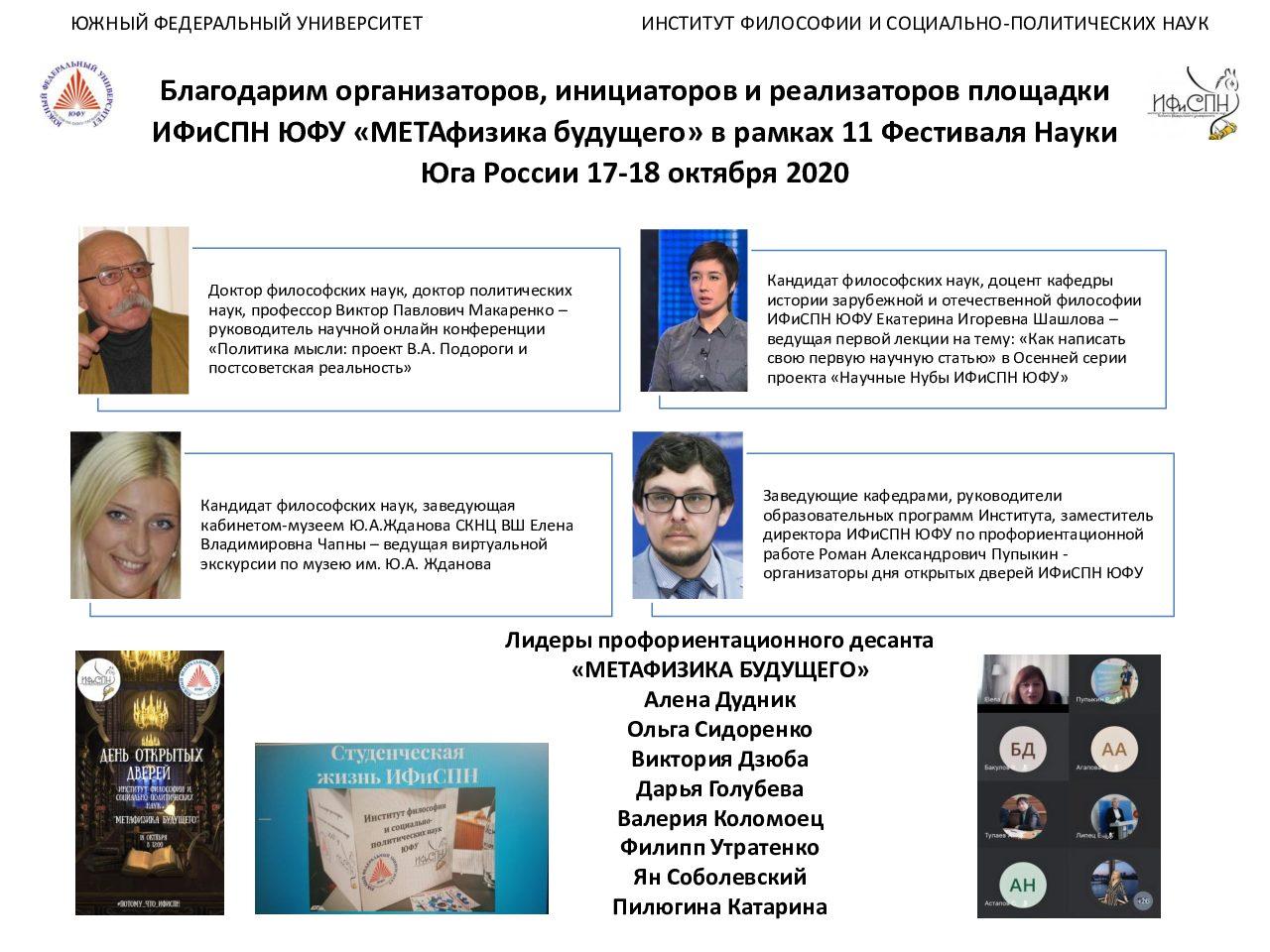 """Итоги 11 Фестиваля Науки """"МЕТАфизика будущего"""""""