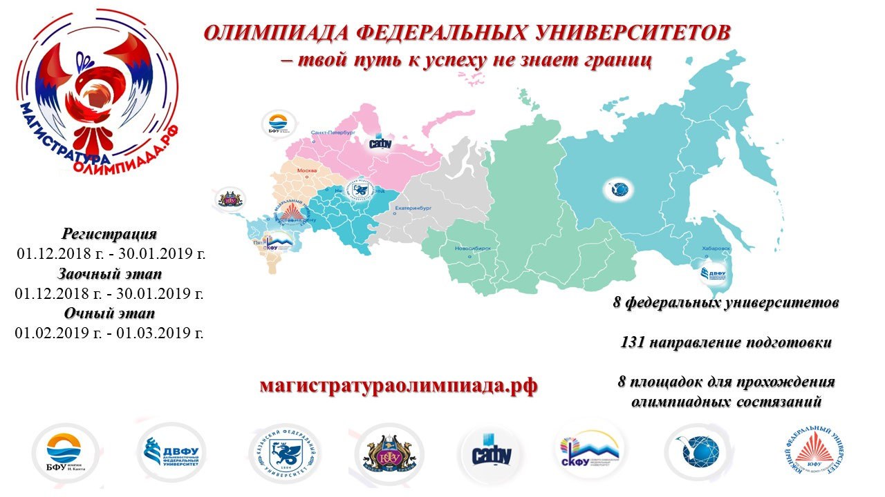 Открыта регистрация и дистанционный этап Олимпиады федеральных университетов