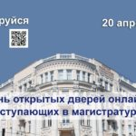 День открытых дверей онлайн для поступающих в магистратуру ЮФУ пройдет в уникальном формате