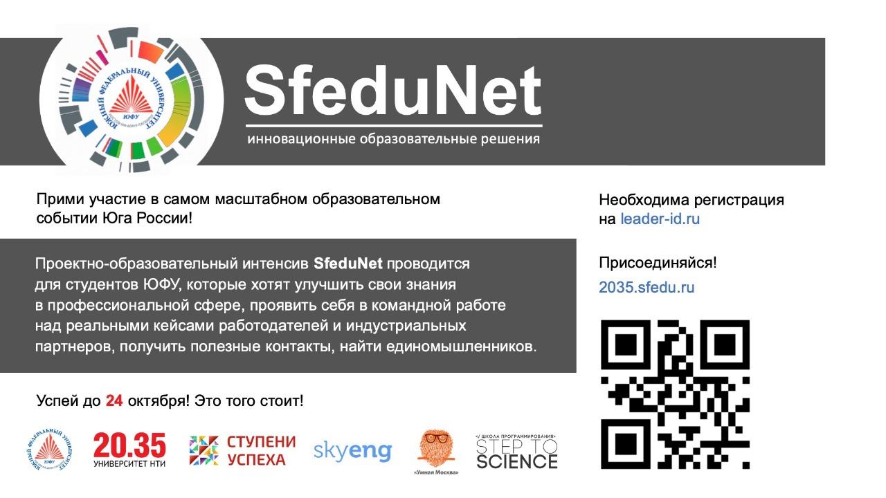Образовательный интенсив «SfeduNet: Инновационные образовательные решения»
