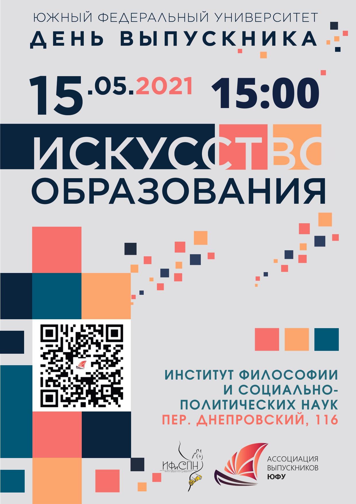День Выпускника в Институте философии и социально-политических наук ЮФУ!
